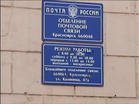 Красноярским отделениям Почты России не хватает почтальонов