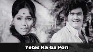 Download Hindi Video Songs - Ashok Saraf in Superhit Song - Yetes Ka Ga Pori - Deed Shahane Marathi Movie