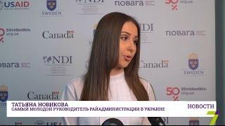 Впервые в Одессе прошел форум «Женские лица лидерства»(Они профессиональные, решительные и активные. Это женщины в украинской политике, они съехались в Одессу...., 2016-10-31T13:25:38.000Z)