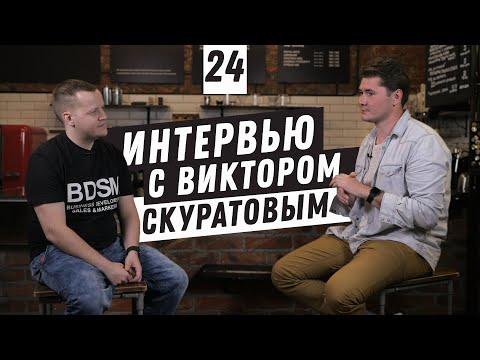 "Виктор Скуратов. CEO ""Skuratov Coffee"". Интервью | Бизнес Хакер"