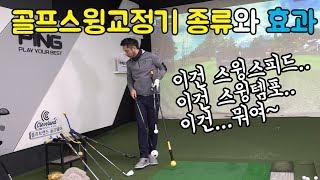 골프실력 늘려준다는 골프스윙교정기 종류와 장,단점을 알…