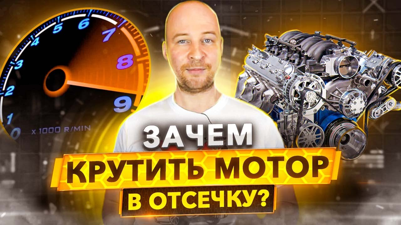Как нужно «жарить» на машине, чтобы спасти мотор от отложений?