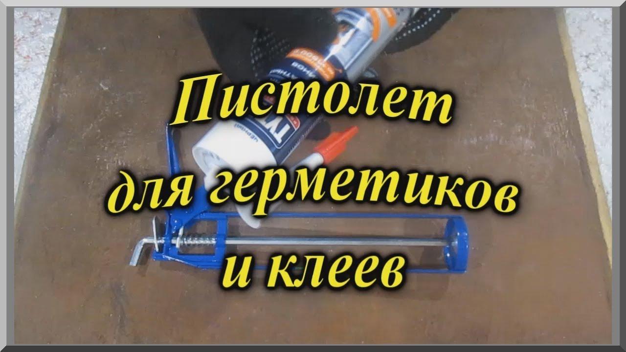 Пистолет для герметика и жидких гвоздей. Как пользоваться пистолетом для герметика