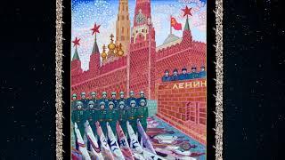 Картина «На параде Победы в июне 1945 года»
