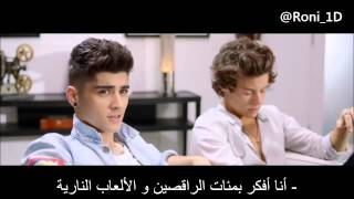 One Direction - Best Song Ever - بداية الاغنية مترجمة بالعربي
