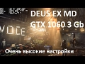 KFA2 GeForce® GTX 1060 OC 3GB - Deus Ex Mankind Divided - Очень высокие настройки DX12