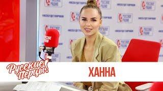 Ханна в Утреннем шоу «Русские Перцы / О «мамских» блогах, новых песнях и красоте