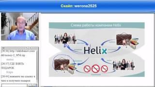 Как заработать более 100.000$ в комании Helix