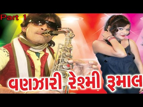 New Gujarati Non-Stop Dj Songs 2016 | Vanzari Reshmi Rumal Video Songs Part 1