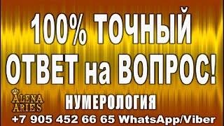 100% ТОЧНЫЙ и БЫСТРЫЙ ОТВЕТ на ВОПРОС!!!//гадание онлайн  на картах таро