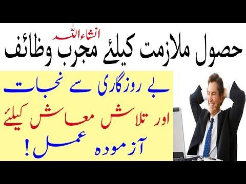 Nokri Hasil Karne Ka Wazifa/ Wazifa For Job In Urdu/ Job K Liye Wazifa/ نوکری حاصل کرنے کا وظیفہ