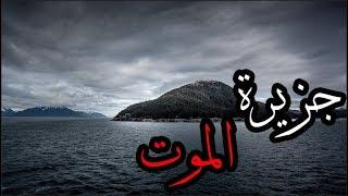قصص جن : جزيرة الموت !!! (واقعيه)
