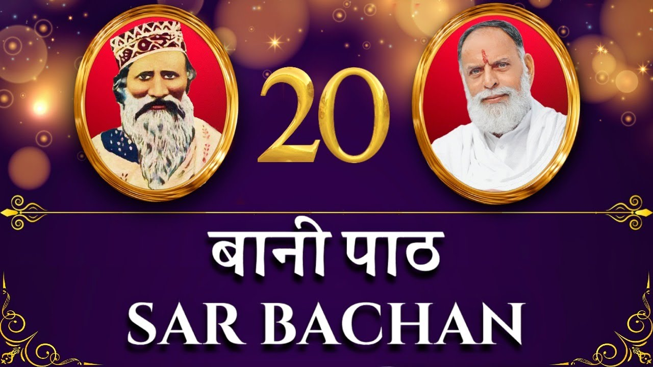 Pt. 20| Sar Bachan- बानी पाठ। 14 July 2020