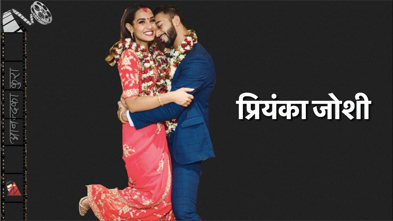 प्रियंकालाइ नाम परिवर्तन गर्न हतार - Priyanka karki changes her name, why ? #Ayanka
