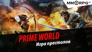 Prime World: Игра престолов. Обзор