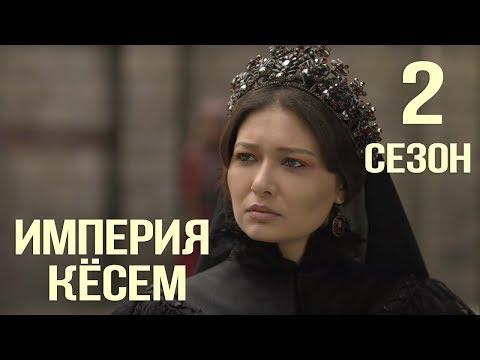 Великолепный Век Империя Кёсем - обзор 2 сезона. Турецкий сериал.