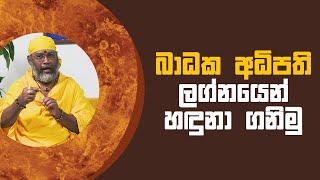 බාධක අධිපති ලග්නයෙන් හඳුනා ගනිමු   Piyum Vila   05 - 07 - 2021   SiyathaTV Thumbnail