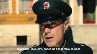 Карадай 152 серия 1 часть. Русские субтитры