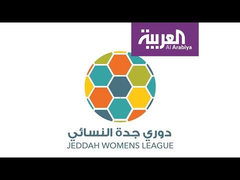 الفيفا تحتفي بأول دوري لكرة القدم النسائية في السعودية  - 19:54-2019 / 10 / 1
