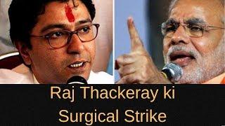 Raj Thackeray's Speech Today | Raj Thackeray ki Surgical Strike |