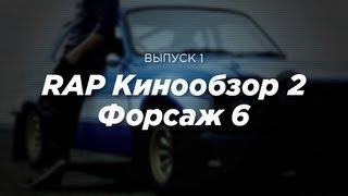 """RAP Кинообзор 2"" - Форсаж 6"