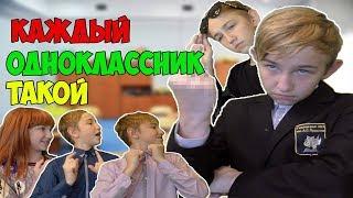 КАЖДЫЙ ОДНОКЛАССНИК ТАКОЙ thumbnail