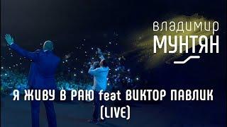 Владимир Мунтян и Виктор Павлик -  Я живу в раю (Live)