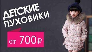 Обзор детские куртки от 700р. Товары из Китая