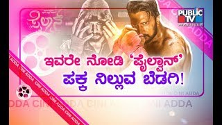 This Actress Work With Sudeep In Pailwan