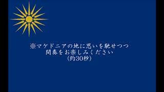【ギリシャ軍歌】世に知られたるマケドニア【和訳字幕】
