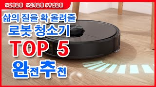 로봇청소기 추천 가성비 좋은 상품 판매량 TOP5 가격…