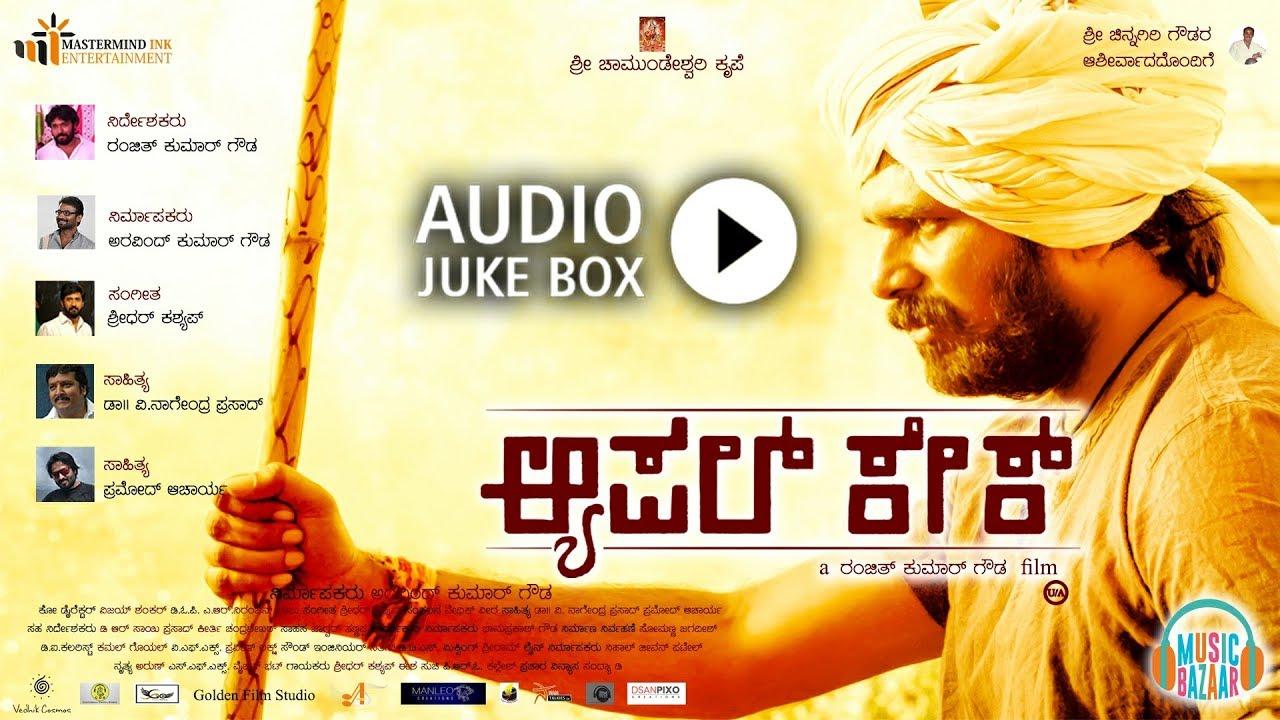 Apple Cake Kannada Movie Jukebox V Nagendra Prasad Ranjith