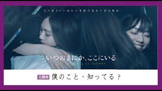 【乃木坂46】新曲解禁「僕のこと、知ってる?」|《いつのまにか、ここにいる 》