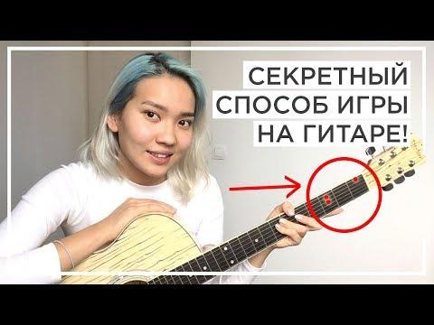 ИГРАЮ ВСЕ ПЕСНИ ОДНИМ АККОРДОМ! Как быстро научиться играть на гитаре