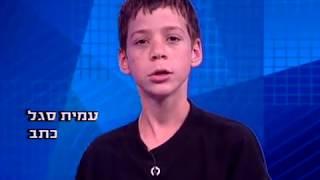 עמית סגל בן ה-13 נגד הסכם אוסלו - 1995