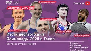 Болеем за наших спортсменов Россия вперед Итоги 10 дня Олимпиады Смотрим и обсуждаем в студи