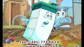 Автономная канализация ЮНИЛОС(, 2012-11-06T13:40:42.000Z)