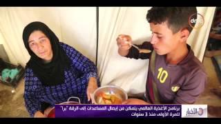 الاخبار - برنامج الأغذية العالمي يتمكن من إيصال المساعدات إلي الرقة