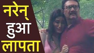 Piya Albela - नरेन् हुआ लापता |  New Drama In Piya Albela |