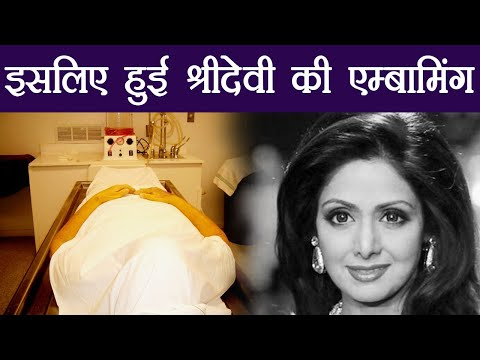 Sridevi's Body embalming process done, know what is embalming | FilmiBeat