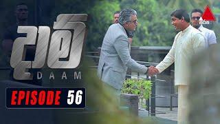 Daam (දාම්) | Episode 56 | 08th March 2021 | @Sirasa TV Thumbnail