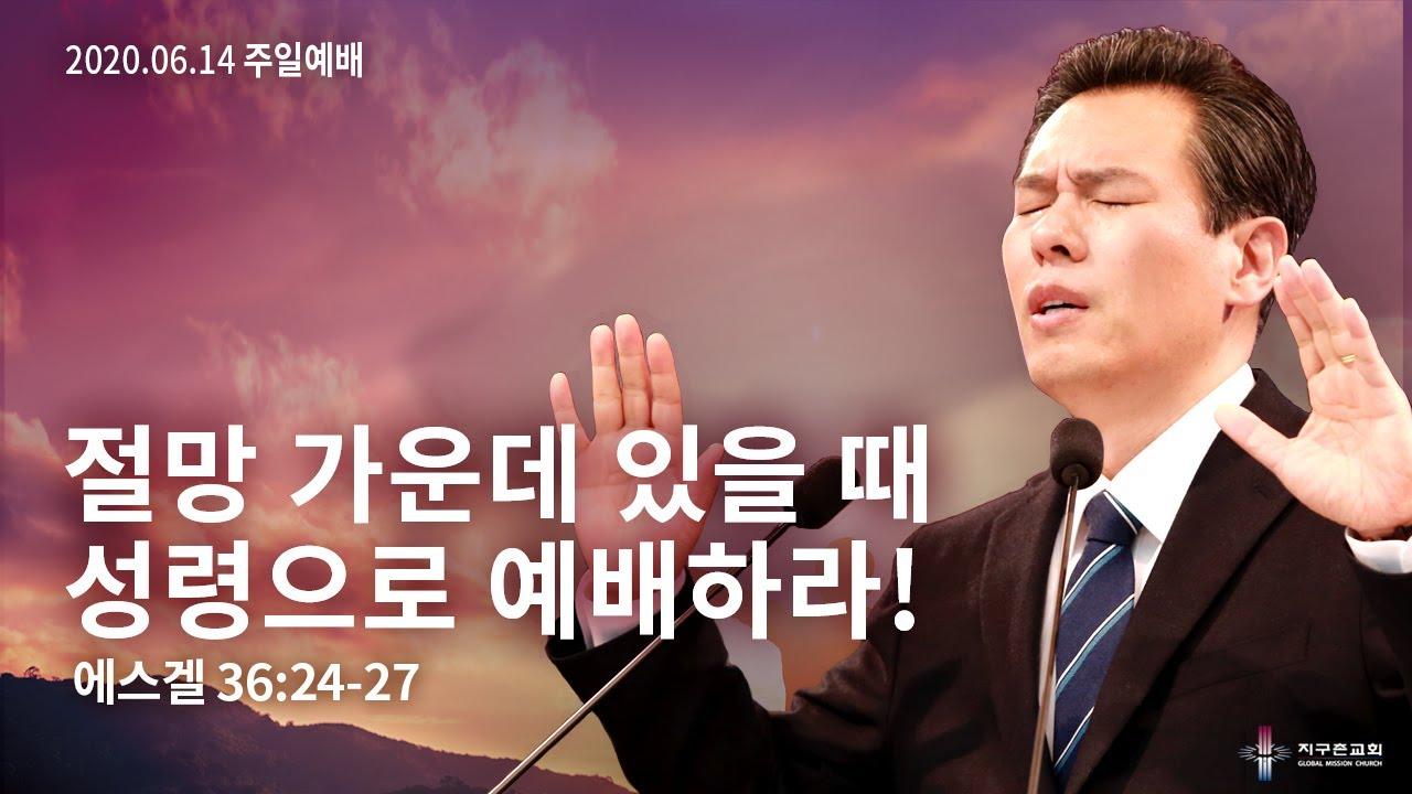 [지구촌교회] 주일예배 | (14) 절망 가운데 있을 때 성령으로 예배하라! | 최성은 담임목사 | 2020.06.14
