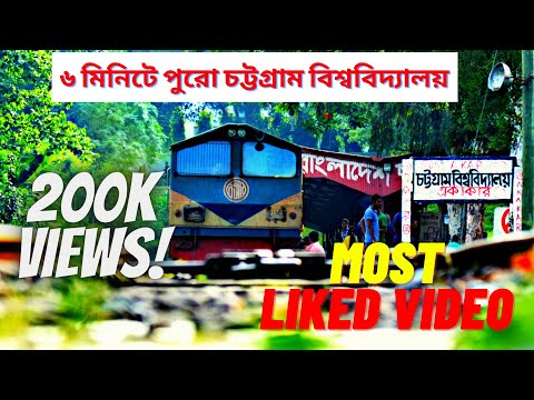 Chittagong University time lapse all place of cu the paradise