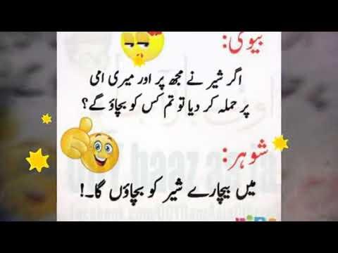 اردو لطیفے /لطائف /۔لطیفہ میاں صاحب اور بیگم ۔ . funny jokes (lateefy) .Pakistani ( latifa) jokes