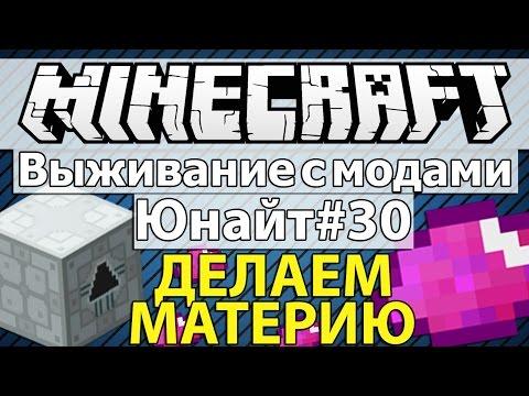 Суперская сборка minecraft  с 30 модами