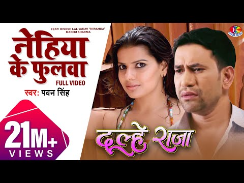 नेहियाके फ़ुलवाNehia ke Phulwa| Dulhe Raja | Dinesh Lal 'Nirahua'