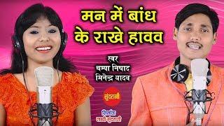 Man Ma Bandh Ke Rakhe Hav - मन म बाँध के राखे हावव - Champa Nishad & Minendra Yadav - CG Song