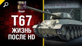 T67: жизнь после HD - от Slayer [World of Tanks]