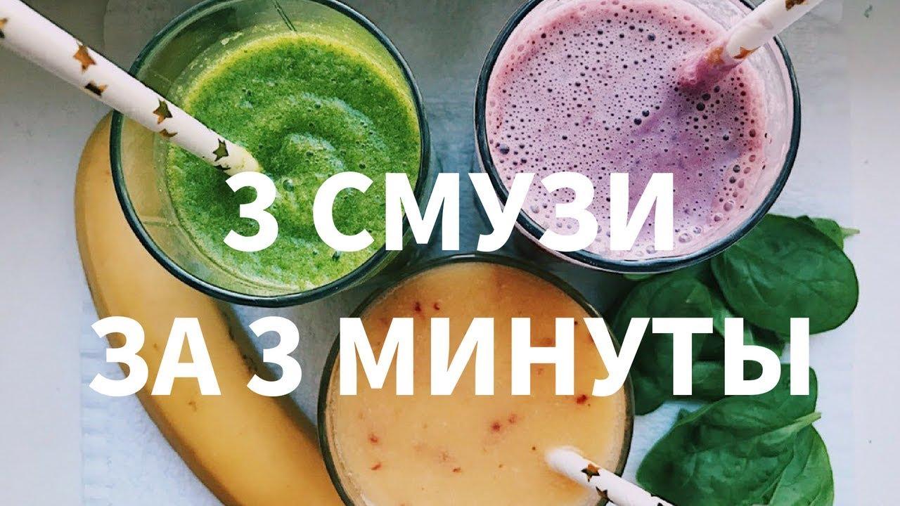 3 вкусных рецепта СМУЗИ!