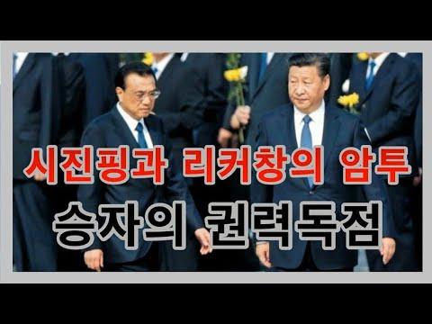시진핑과 리커창의 암투, 시진핑의 권력 독점